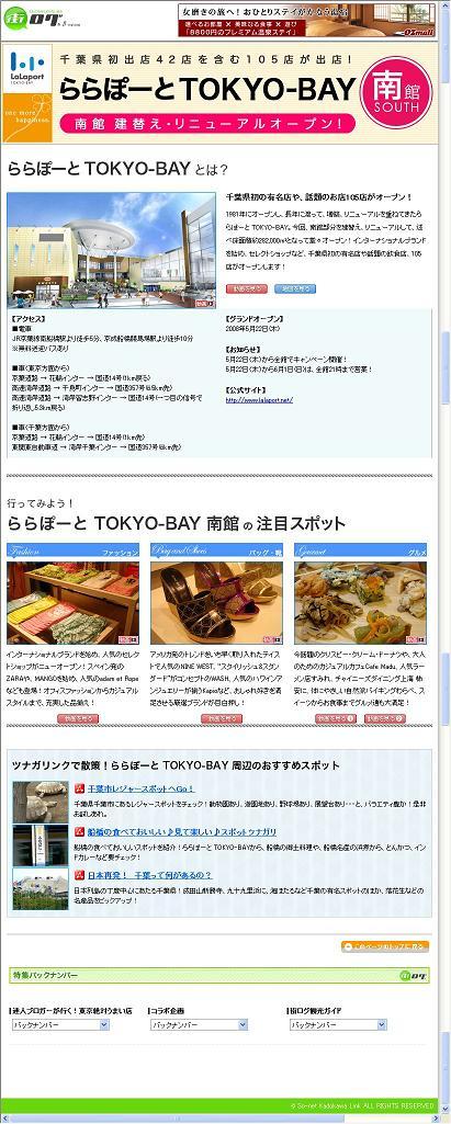 動画で紹介!ららぽーと TOKYO-BAY 南館 建替え・リニューアルオープン!