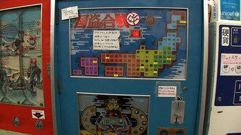 ゲーム博物館002.jpg